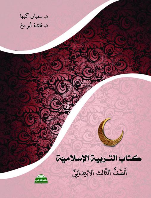 كتاب التربية الاسلامية - الصف الثالث الإبتدائي