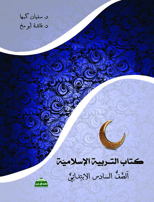 كتاب التربية الاسلامية - الصف السادس الإبتدائي